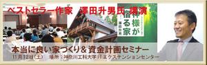 Banasawadasemina11_11_12