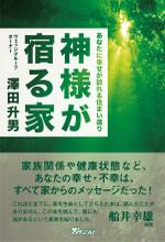 Sawadabook_kami_3