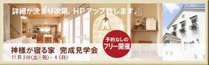Banakansei12_11_34