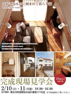 Kansei13_02_1011