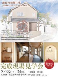 Kansei13_02_2324