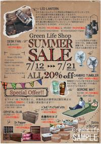 Sale2014_07_12